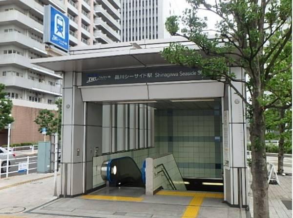 りんかい線 品川シーサイド駅まで850m 再開発エリア「品川シーサイドフォレスト」に直結している大変便利な駅です。