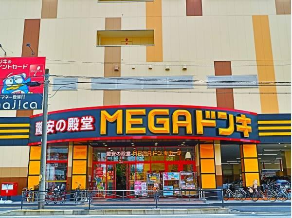 MEGAドンキホーテ鶴見中央店まで1500m