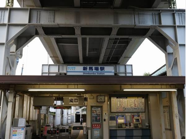 京急本線 新馬場駅まで1300m 品川区の拠点の一つとして、周辺には品川区の公共施設が多くあります。