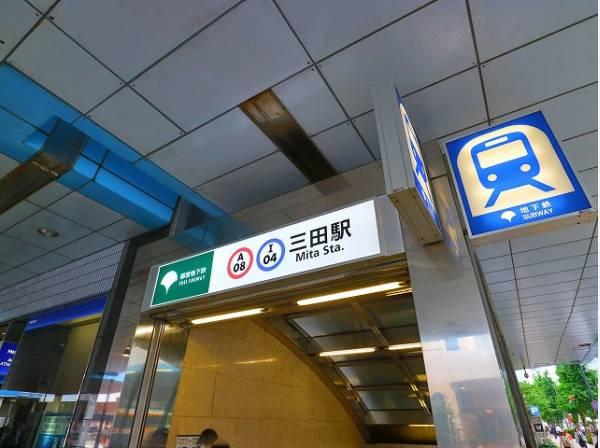 都営地下鉄三田線 三田駅まで450m