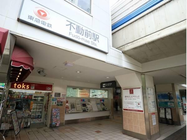 東急目黒線 不動前駅まで700m