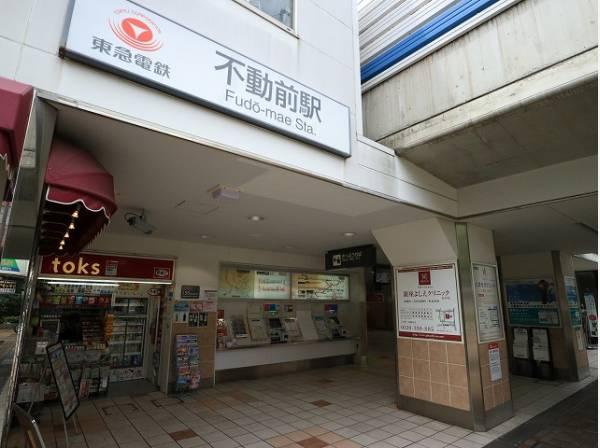 東急目黒線 不動前駅まで350m