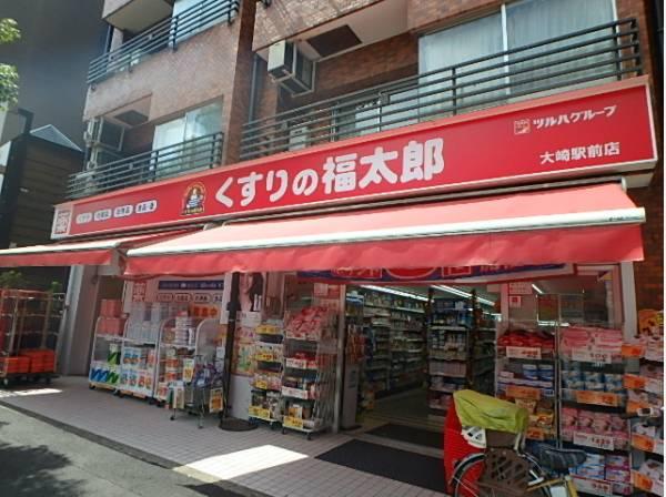 くすりの福太郎 大崎駅前店まで450m