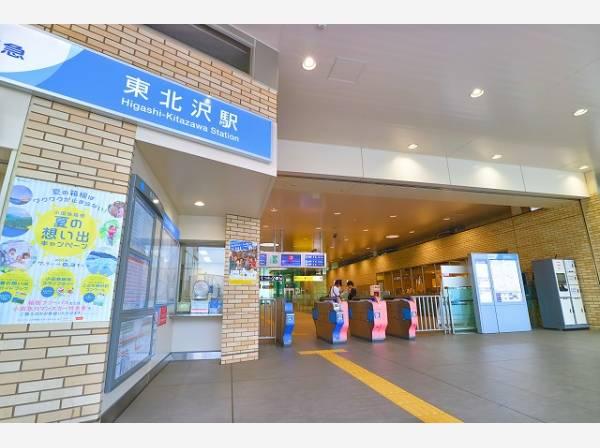 小田急線 東北沢駅まで600m