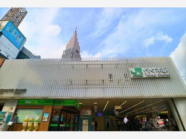 JR山手線 代々木駅まで1100m 中央本線と山手線の2路線、都営地下鉄の大江戸線が乗り入れ、接続駅となっています。