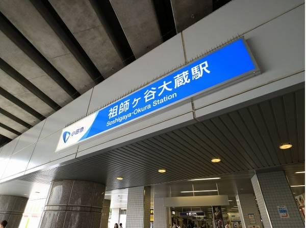 小田急線 祖師ヶ谷大蔵駅まで1300m
