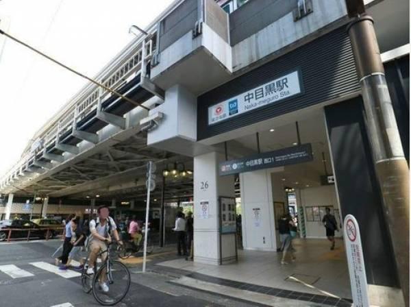 東急東横線 中目黒駅まで650m