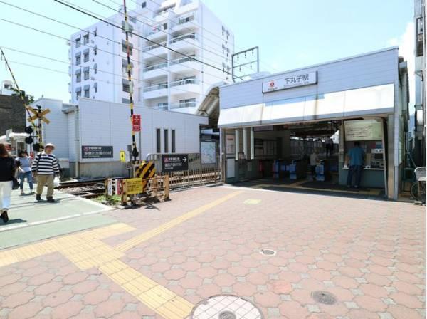 東急多摩川線 下丸子駅まで1500m