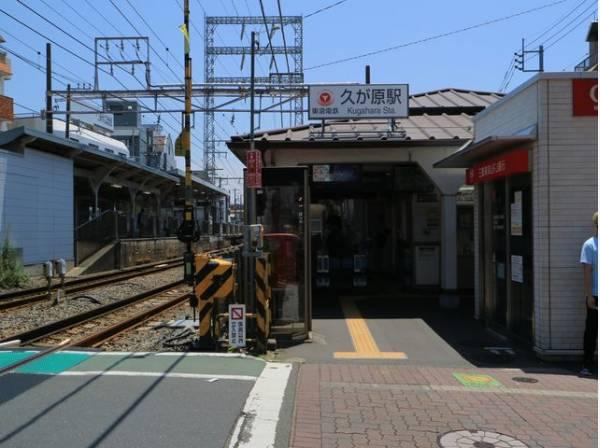 東急池上線 久が原駅まで750m