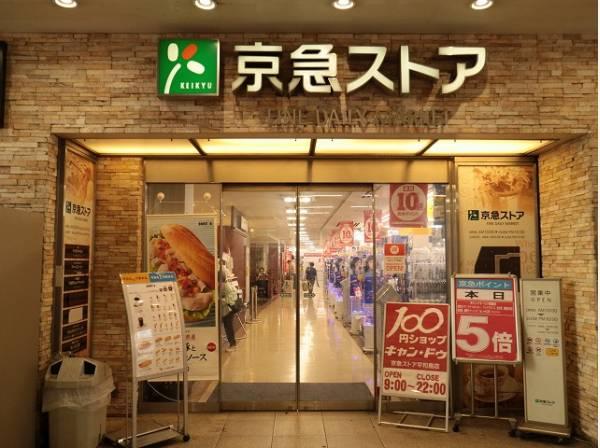 京急ストア平和島店まで280m 京急ストアは「食の安全・安心」をすべてに優先し、地域のお客様に、「期待され、満足いただける店」づくりを通して、「繰り返しご来店いただける店」を目指しています。