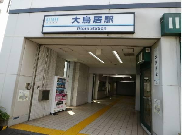 京急空港線 大鳥居駅まで450m
