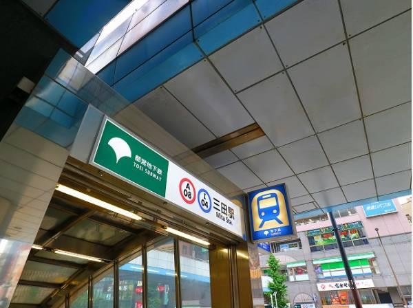 都営三田線 三田駅まで900m 都営浅草線と都営三田線の2路線が乗り入れています。また、JR田町駅とは歩いて5分程度の距離で、地下道でつながっています。