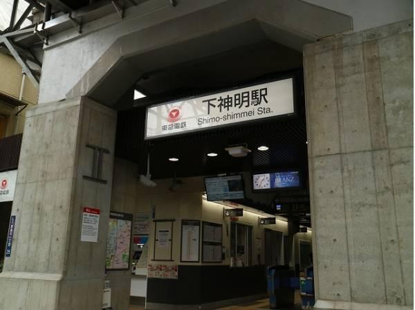 東急大井町線 下神明駅まで400m