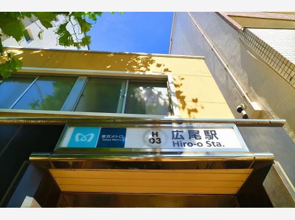 東京メトロ日比谷線 広尾駅まで300m 都心へのアクセスがよく、各国の大使館が多く集まる街です。おしゃれなショッピングエリアやグルメなスポットも多く、人気のエリアです。