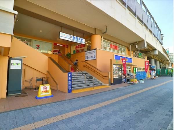 京急本線 京急鶴見駅まで800m