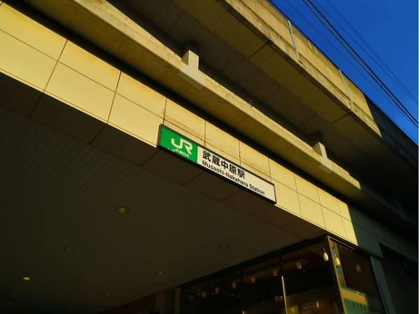 JR南武線 武蔵中原駅まで650m