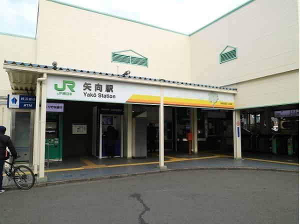 JR南武線 矢向駅まで1300m 駅は川崎市と横浜市との境界線上にあり、「川崎駅」から2駅5分の近さです。駅周辺には商店街があり、近隣に住む人々の日々の暮らしを支える店舗が軒を連ねています。