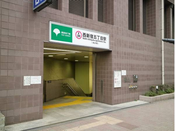 都営大江戸線 西新宿五丁目駅まで450m 駅の周辺は専門学校やオフィスビル、マンションなどが立ち並んでいます。駅前にはコンビニが4種類も出店しています。