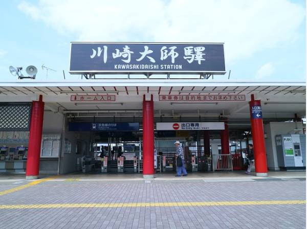 京急大師線 川崎大師駅まで700m その名の通り「川崎大師 平間寺(へいけんじ)」の最寄り駅です。毎年、初詣で多くの参拝客で賑わいます。