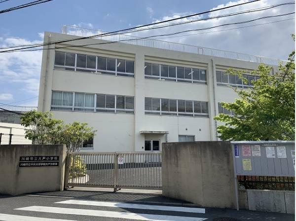 川崎市立大戸小学校まで350m