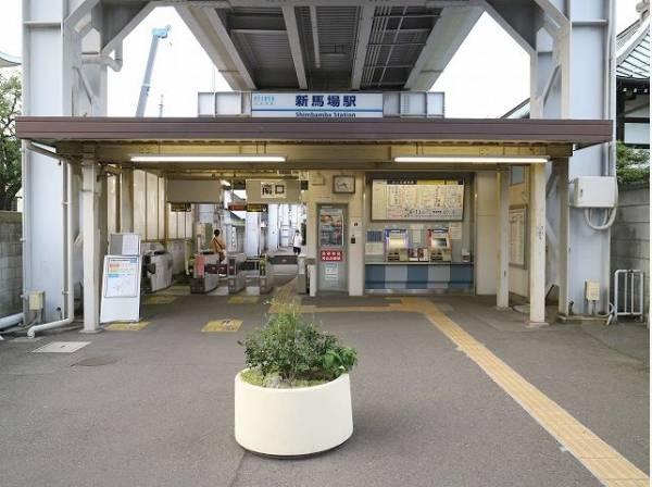 京急本線 新馬場駅まで800m 品川区の拠点の一つとして、周辺には品川区の公共施設が多くあります。