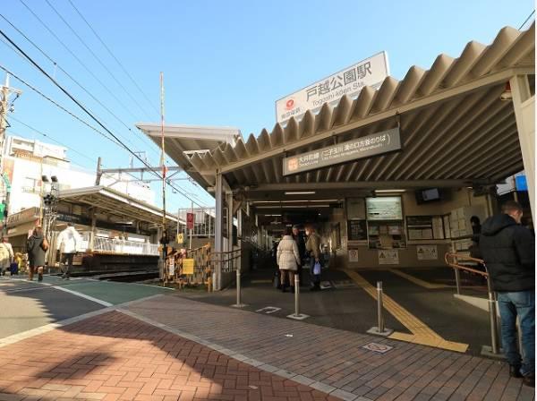 東急大井町線 戸越公園駅まで500m