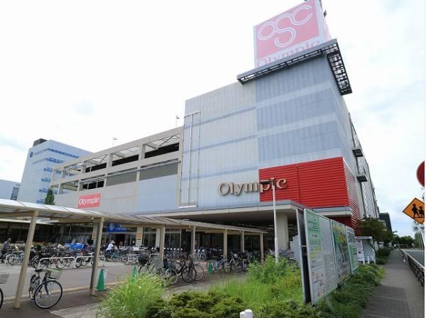 Olympic下丸子店まで1400m さまざまな店舗スタイルと独自の品揃えで、お客様に「よい品をより安く」お届けするスーパー