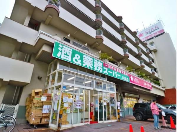 業務スーパー川崎店まで400m 確立された神戸物産グループの製販一体体制を基盤に、業務スーパーでは他社にはない様々なオリジナル商品を販売しています。