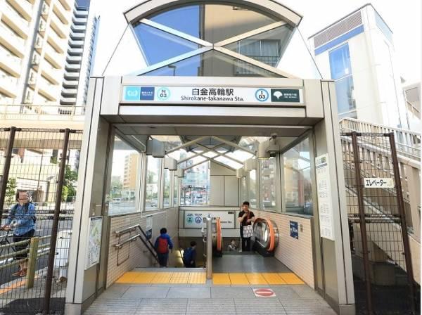 東京メトロ南北線 白金高輪駅まで600m 東京メトロ南北線と都営三田線の2路線が乗り入れる駅です。都心にありながら公園や施設が多く、子育てにぴったりの街です。
