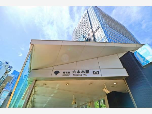 東京メトロ日比谷線 六本木駅 まで850m
