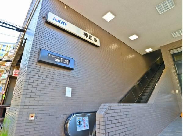 京王井の頭線 神泉駅まで600m