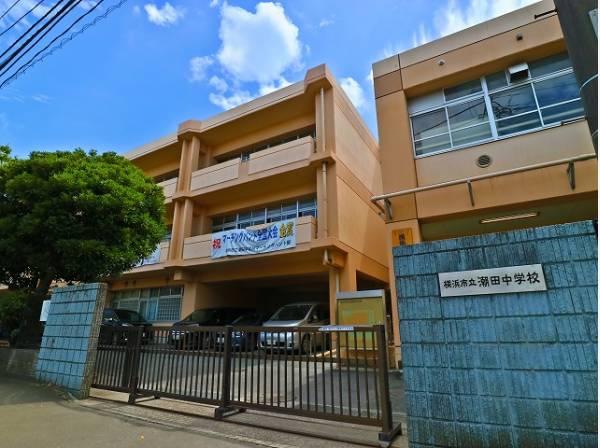 横浜市立潮田中学校まで1900m