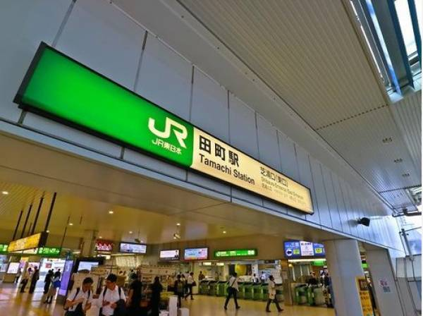 京浜東北線 田町駅まで900m JR山手線と京浜東北線の2路線が乗り入れています。また、都営三田線、都営浅草線への乗り換えも可能です。