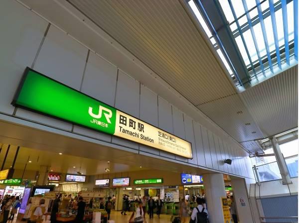JR山手線 田町駅まで1300m JR山手線と京浜東北線の2路線が乗り入れています。また、都営三田線、都営浅草線への乗り換えも可能です。