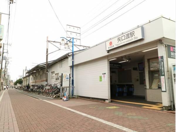 東急多摩川線 矢口渡駅まで1100m