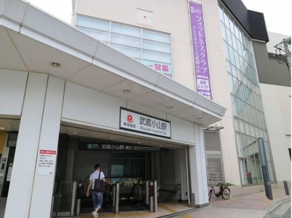 東急目黒線 武蔵小山駅まで700m