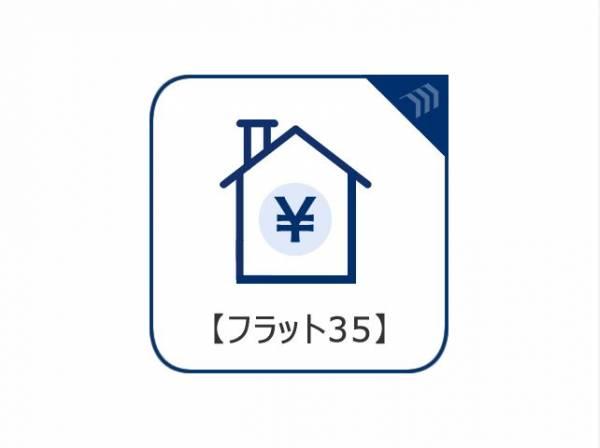 独立行政法人住宅金融支援機構と民間金融機関が提携して提供する全期間固定金利型の住宅ローン利用可能です。
