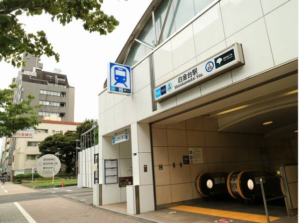 東京メトロ南北線 白金台駅まで1000m 東京メトロ南北線と、都営地下鉄三田線が乗り入れている駅です。周辺は閑静な住宅街で、洗練された街並みです。