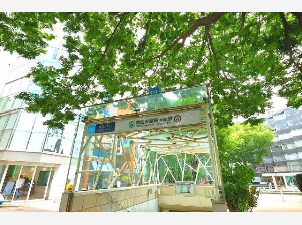 東京メトロ千代田線 明治神宮前駅まで110m 東京メトロ千代田線・副都心線が通っています。駅近くには明治神宮、代々木公園、様々な商業施設があり、若者や観光客の多く集まる賑やかな街になっています。