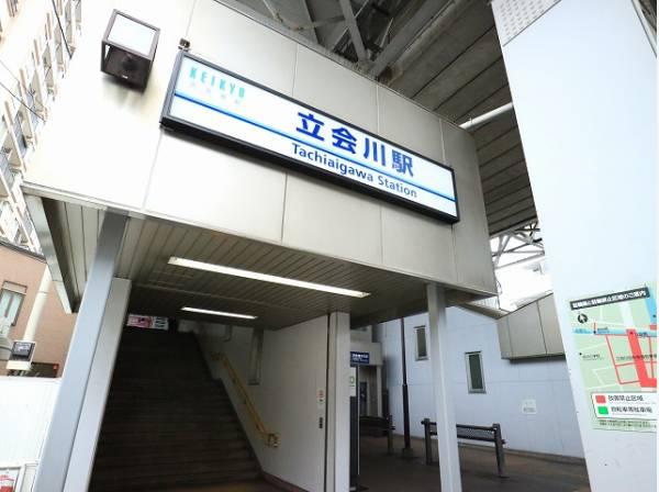 京急本線 立会川駅まで220m