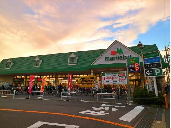 マルエツ第三京浜川崎インター坂戸店まで1400m