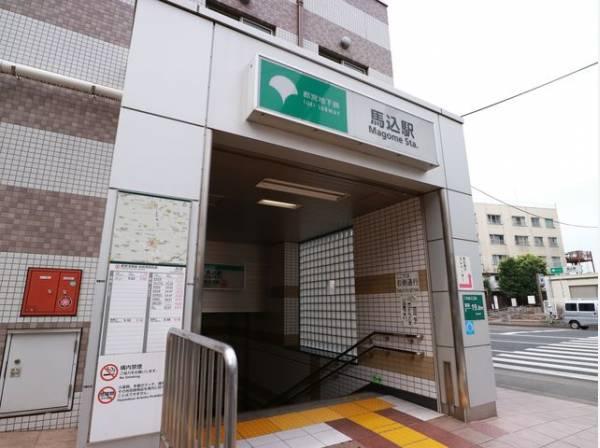 都営浅草線 馬込駅まで700m