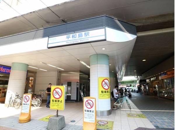 京急本線 平和島駅まで240m 周辺はレジャー施設や海浜公園があり、休日は多くの家族連れで賑わっています。