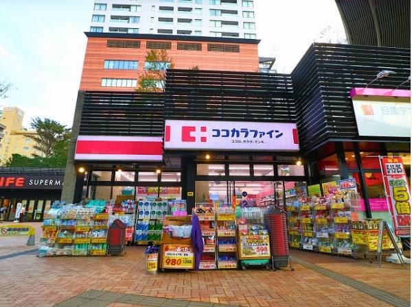 ココカラファイン目黒大橋店まで650m