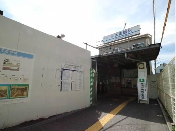 京急大師線 大師橋駅まで900m 周辺は住宅地となっており、幼稚園や学校、公園が設備されています。また、高速道路の出入り口のあるため、遠出にも便利な駅です。