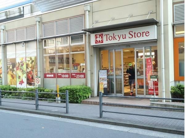 """不動前東急ストアまで220m 東急グループ各線を中心としたスーパーマーケット。「安全と安心」を添えて""""より良い商品を、より安く""""お届けしています。"""