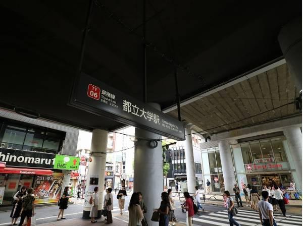 東急東横線 都立大学駅まで850m 駅周辺には学校が多く学生で賑わっています。駅から徒歩約8分の「めぐろ区民キャンパス」は様々なイベントが行われており、多くの人が足を運んでいます。