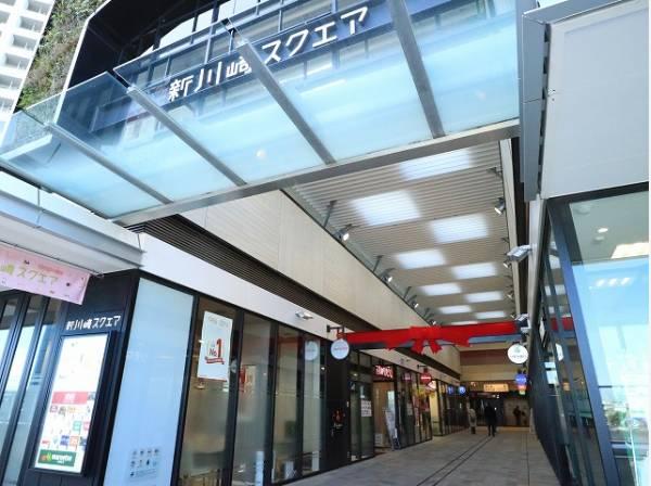 新川崎スクエアまで1100m