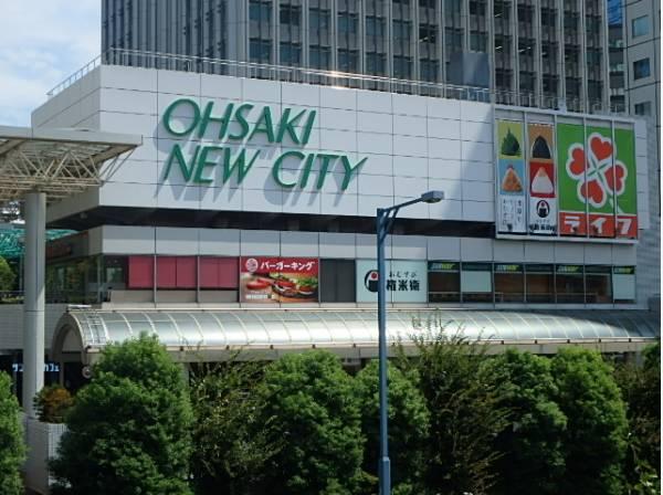 大崎ニューシティーまで400m 駅と直結の商業施設。ショールームやショッピングモール・ホテル・銀行,美術館などがあります。