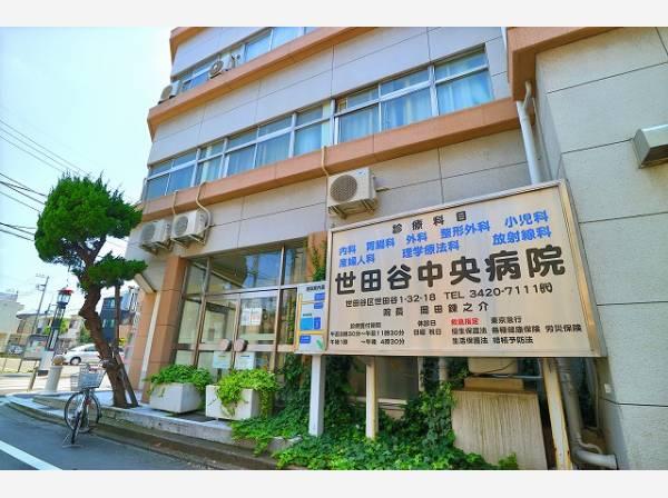 さくら会世田谷中央病院まで900m